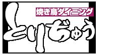 北九州市八幡|焼き鳥ダイニングとりぢゅう logo
